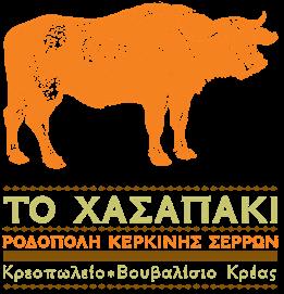 Βουβαλίσιο Κρέας - Ροδόπολη Κερκίνης Σερρών