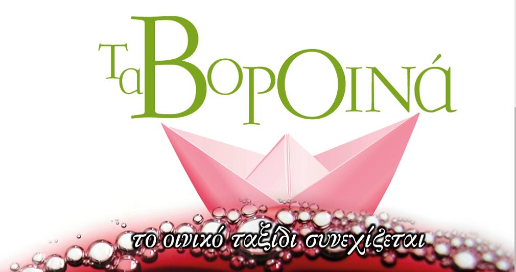 """Η """"Παράδοση"""" συνεχίζεται… Βοροινά 2018!"""