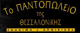 Το Παντoπωλείο της Θεσσαλονίκης